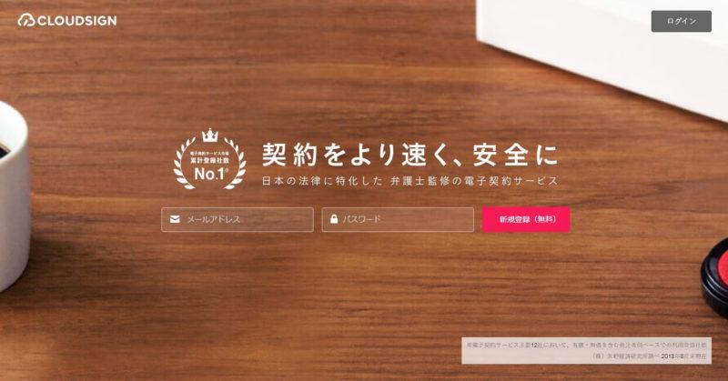 Cloudsign(クラウドサイン)TOP画面の画像