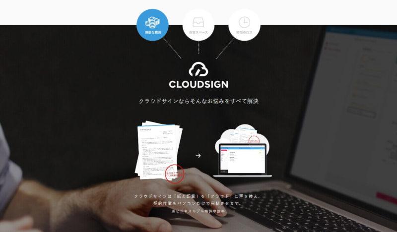 Cloudsign(クラウドサイン)まとめイメージ画像