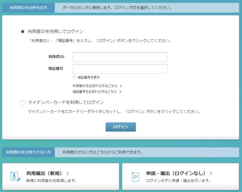 PCdesk(WEB版) ログイン画面(ポップアップなし)の画像