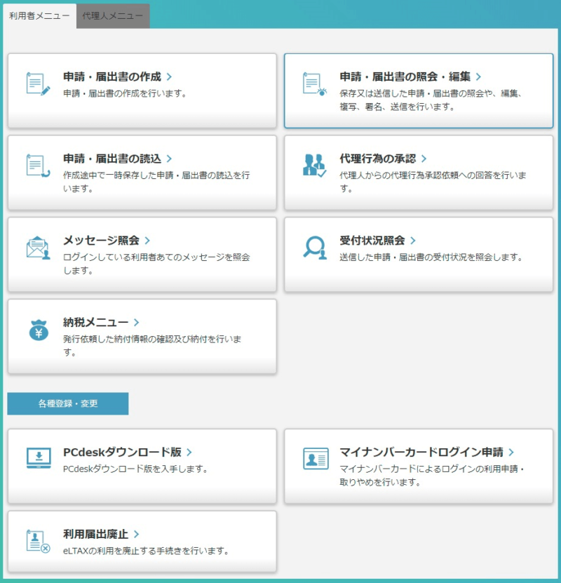 PCdesk(WEB版)のメッセージ照会画面の画像