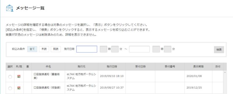 PCdesk(WEB版)のメッセージ一覧画面の画像