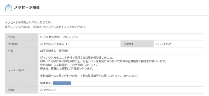 PCdesk(WEB版)のメッセージ内容(仮登録)画面の画像