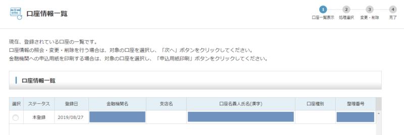 PCdesk(WEB版 )の口座情報一覧画面の画像