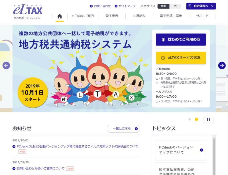 eLTAXのホームページTOP画面の画像