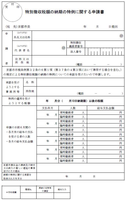 「特別徴収税額の納期の特例に関する申請書」京都市の様式画像