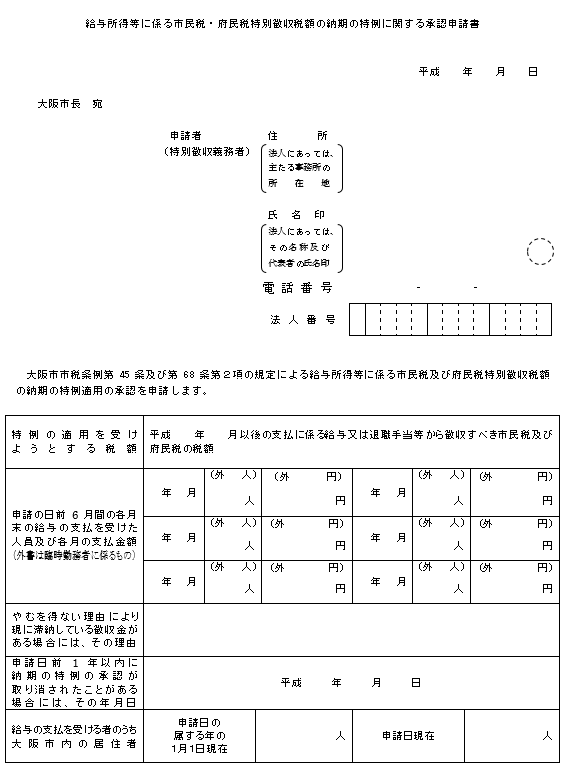 「特別徴収税額の納期の特例に関する申請書」大阪市の様式画像