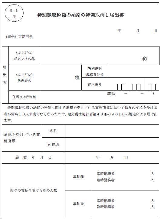「特別徴収税額の納期の特例取消し届出書」京都市の様式画像