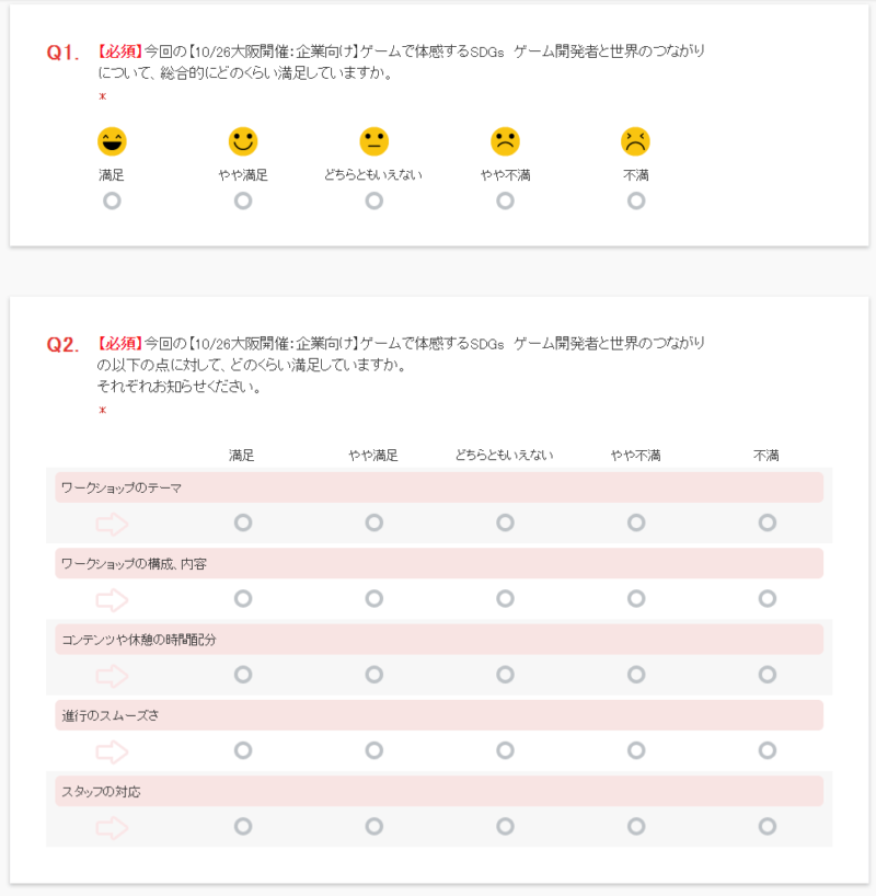 アンケートQ1-2画面