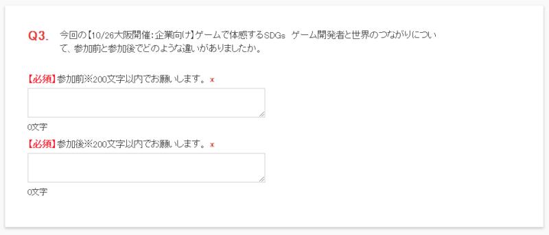 アンケートQ3画面