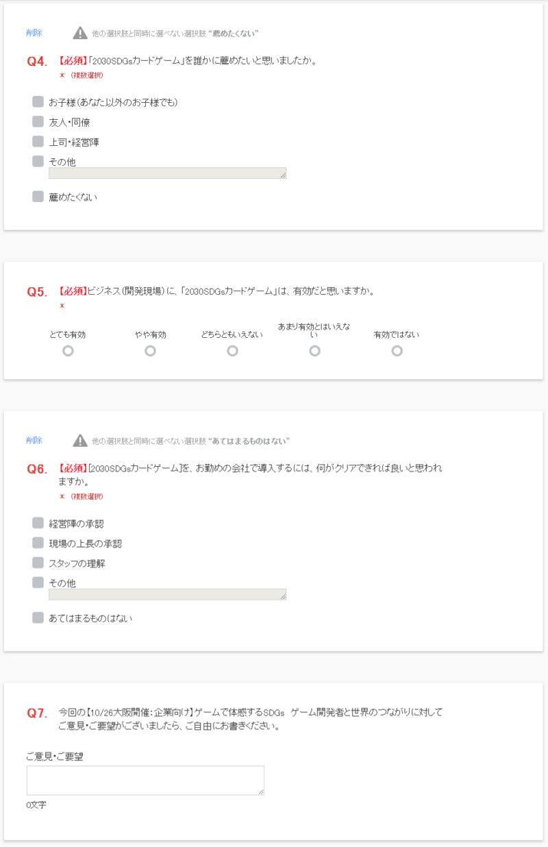 アンケートQ4-7画面