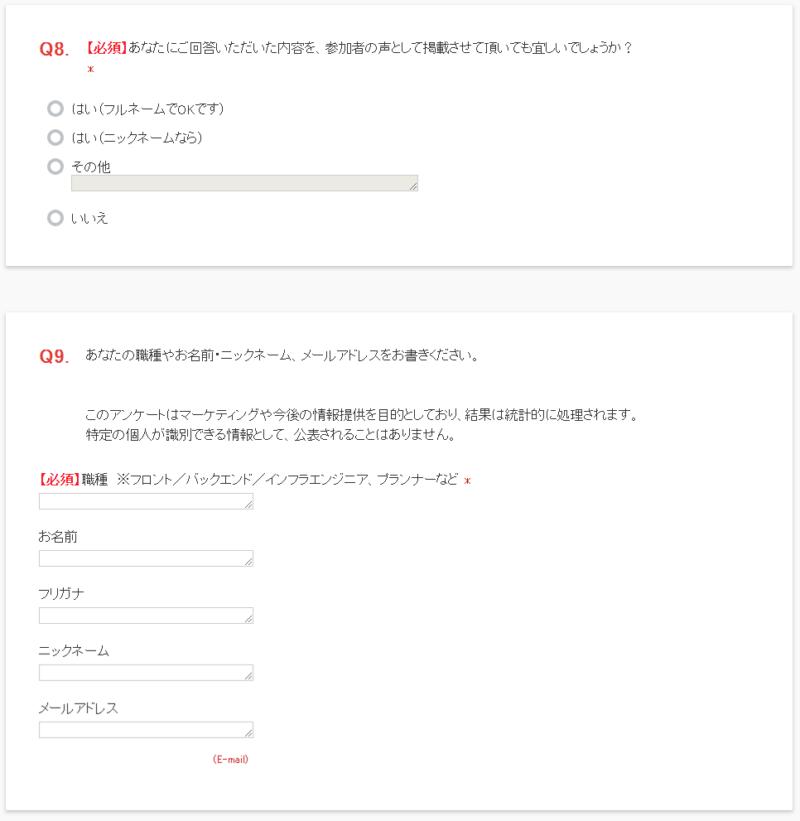 アンケートQ8-9画面