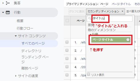 gaの行動>サイトコンテンツ>すべてのページ>セカンダリディメンション>ページタイトル画面