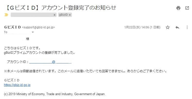 GビズIDアカウント登録完了のお知らせメール