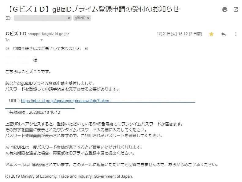 GビズIDプライム登録申請の受付お知らせメール