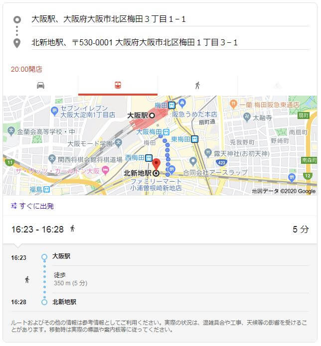 GoogleMap大阪駅、北新地駅の画像