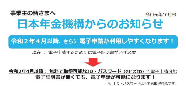 日本年金機構からのお知らせ 令和元年10月の画像