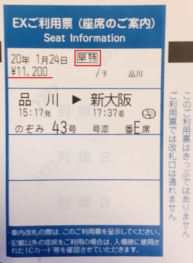 EX利用票(早割)の画像