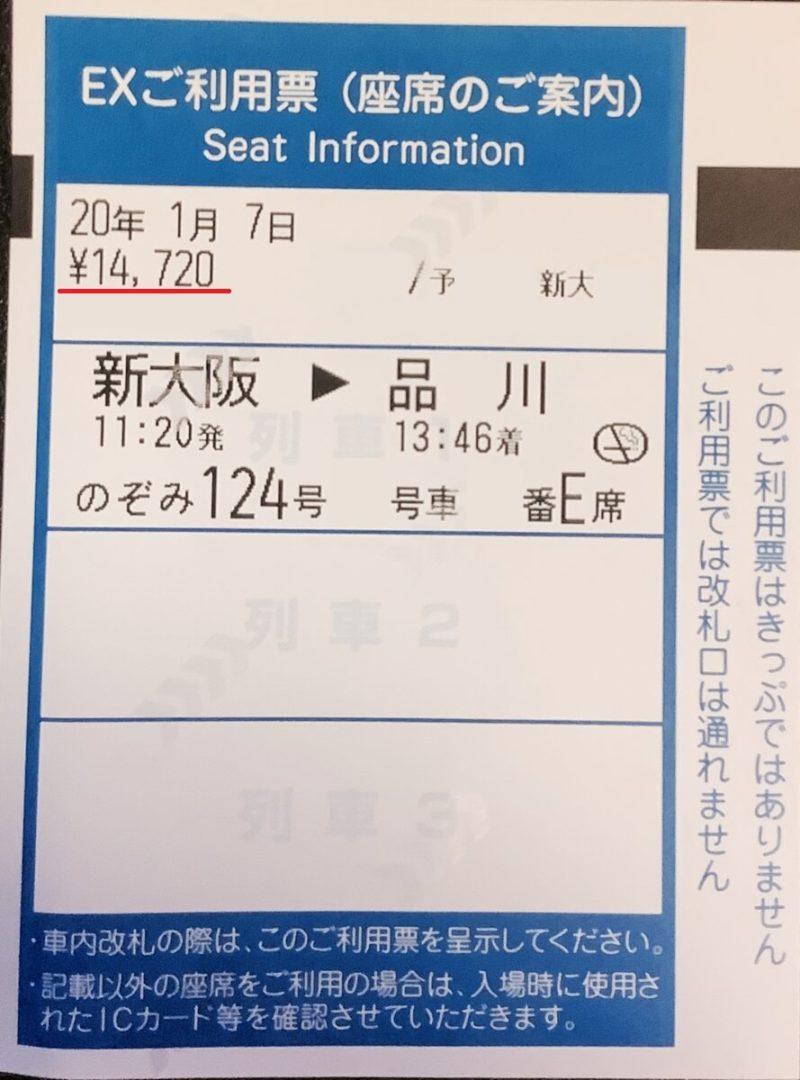 EX利用票(通常)の画像