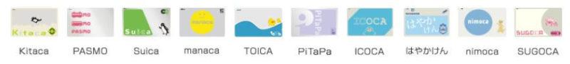 スマートEXで利用可能な交通系ICカードの画像