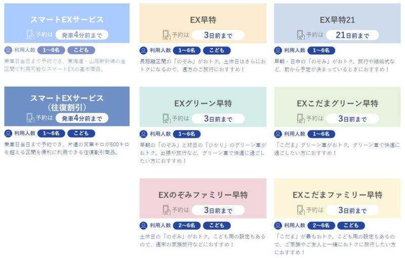 スマートEXの基本商品一覧画像