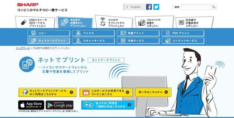 ネットワークプリントの説明画像