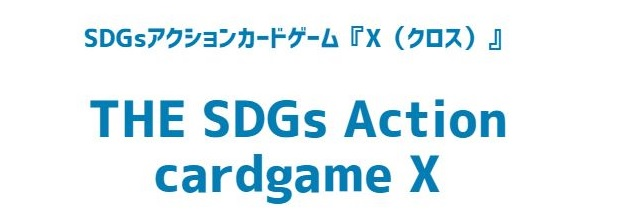 THE SDGs Action cardgame X(クロス)イメージ画像