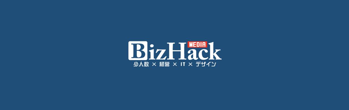 """ラジオ番組""""BizHack MEDIA""""配信一覧"""