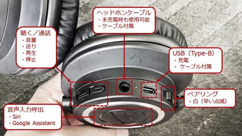 audio-technica ワイヤレス ヘッドホン ATH-M50xBTの操作ボタン写真