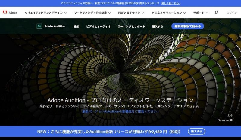 Adobe AuditionのWebサイト