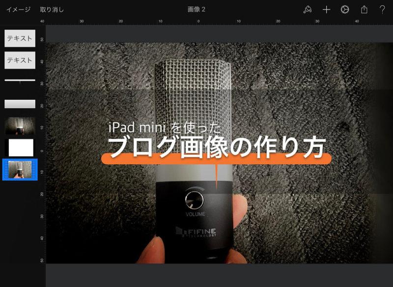 iOS版 Pixelmatorで作ったブログ画像の完成画像