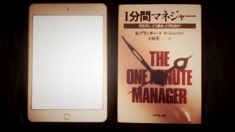 iPad mini 第5世代と本のサイズ比較画像