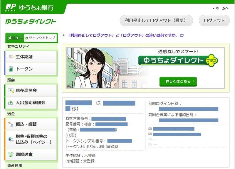オンラインバンキング画面