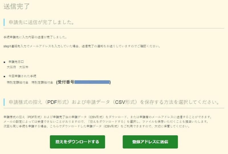 特別定額給付金の申請送信完了画面