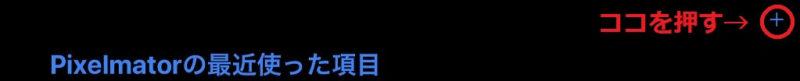 iOS版 Pixelmatorのプリセット呼出説明画像(その1)
