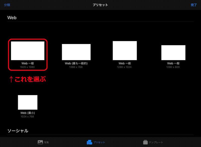 iOS版 Pixelmatorのプリセット呼出説明画像(その2)
