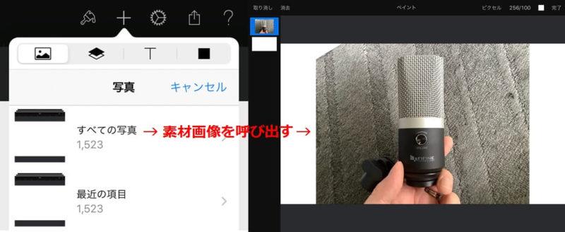 iOS版 Pixelmatorの素材画像読み込み説明画像