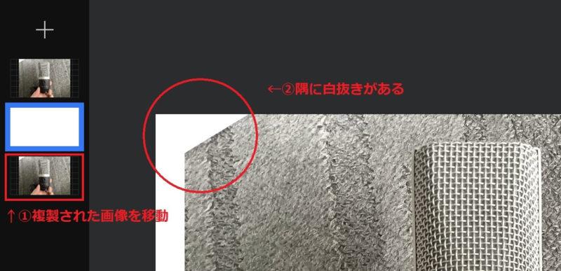 iOS版 Pixelmatorの素材画像の白抜き部分指摘と、複製画像の移動説明画像