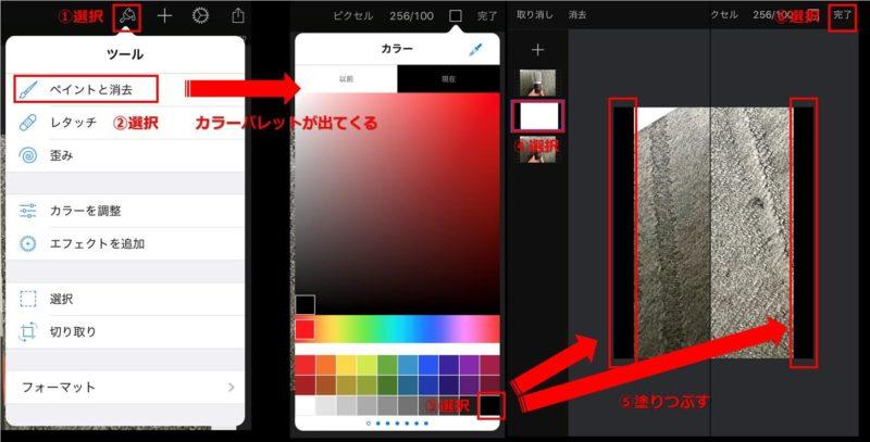 iOS版 Pixelmatorのペイントと消去説明画像