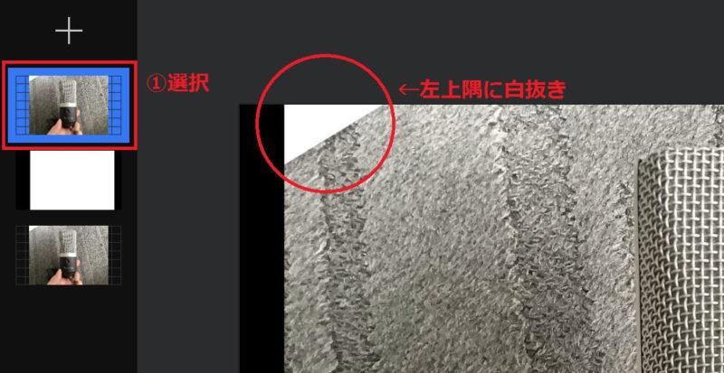 iOS版 Pixelmatorのプリセット塗終りと素材画像の白抜き部分指摘、説明画像