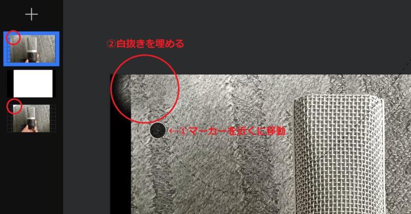 iOS版 Pixelmatorのレタッチ>クローン適用後画像