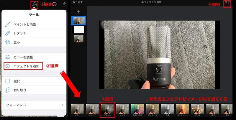iOS版 Pixelmatorのエフェクト選択説明画像