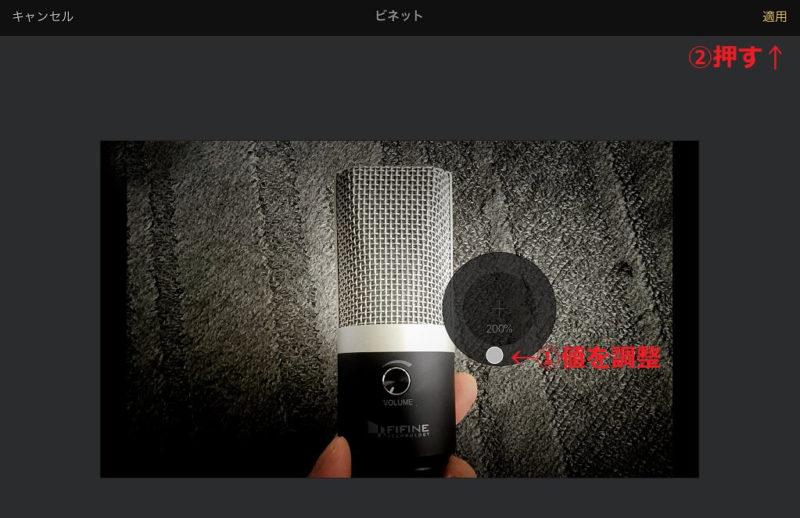 iOS版 Pixelmatorのエフェクト>ビネット適用説明画像