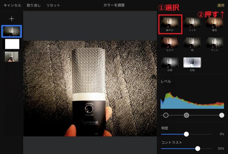 iOS版 Pixelmatorのエフェクト>ビネット適用後、詳細設定説明画像