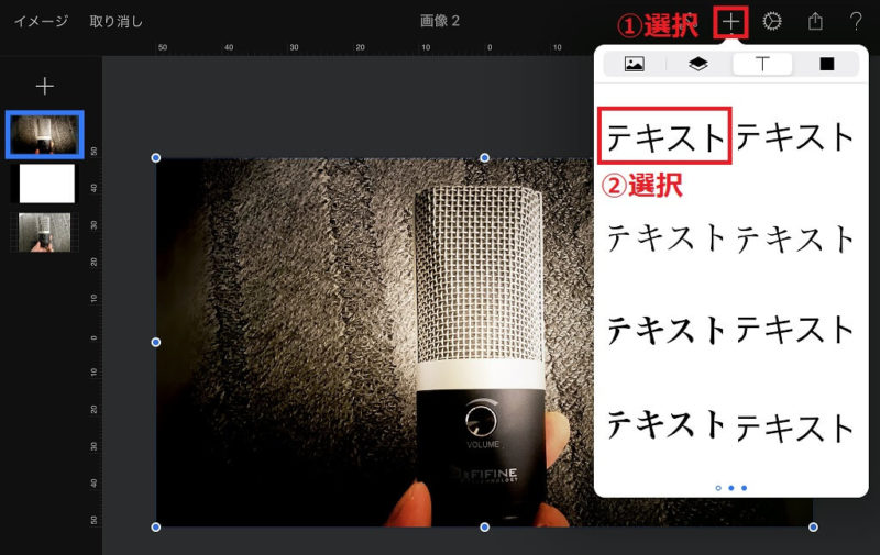 iOS版 Pixelmatorの文字入れ説明画像