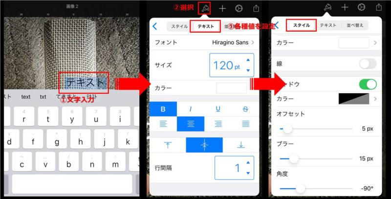 iOS版 Pixelmatorのテキスト設定説明画像
