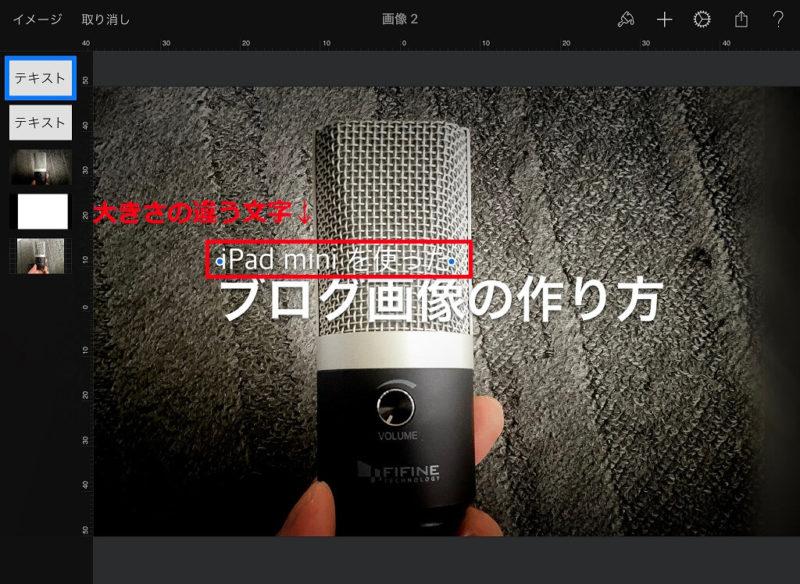 iOS版 Pixelmatorの別テキストの扱い説明画像