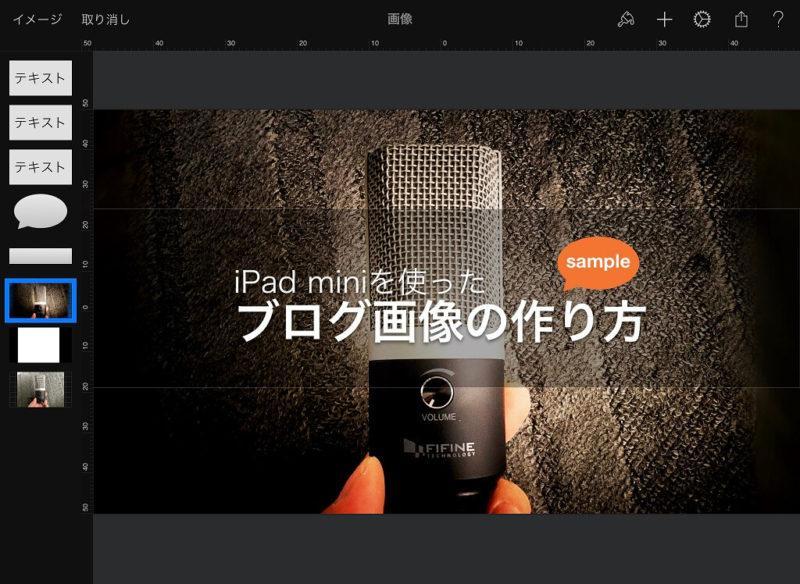iOS版 Pixelmatorで作ったブログ画像の完成画像パターン2