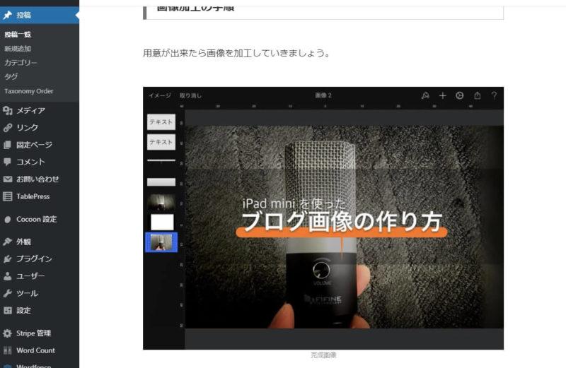 iOS版 Pixelmatorで作った完成画像をwordpressに貼った状態の画像