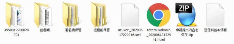 最終フォルダ・ファイル構成した画像
