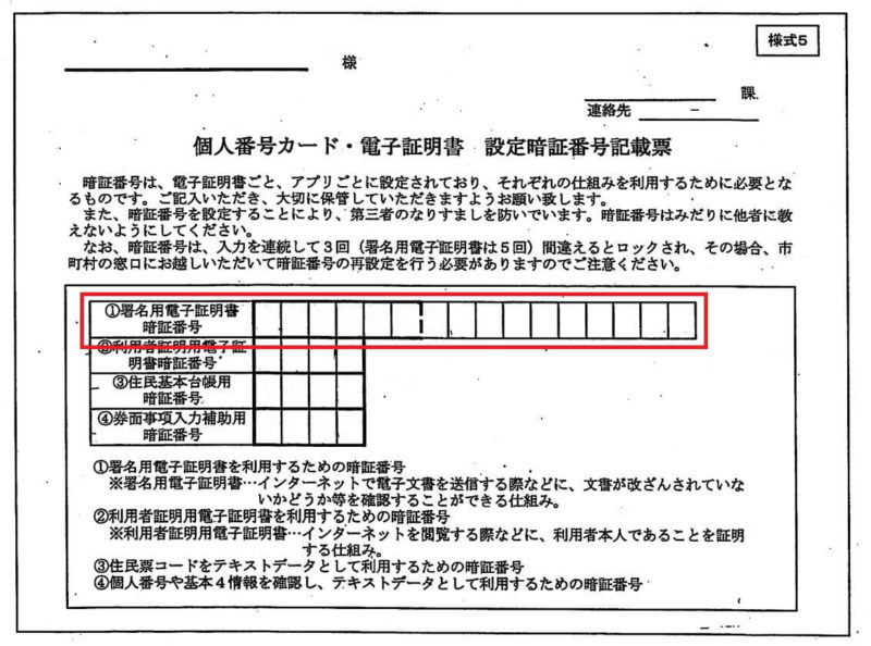 個人番号カード・電子証明書 設定暗証番号記載票の画像